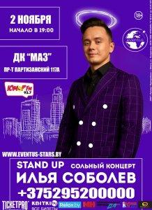 Сольный стендап концерт Ильи Соболева в Минске!