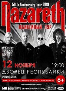 Nazareth – 50 ЛЕТ!