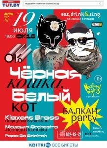 Чёрная кошка, белый кот. Балкан party в Ок16