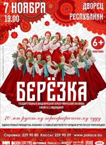 Долгожданный концерт, легендарного ансамбля «Берёзка»