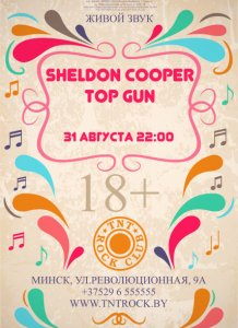 Sheldon Cooper & Top Gun