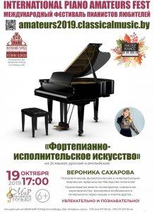 Мастер-класс «Фортепианно-исполнительское искусство» - Вероника Сахарова