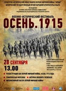 Военно-исторический фестиваль по событиям Первой мировой войны