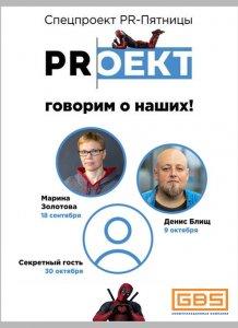 PRоект by PR-пятница: говорим о наших!
