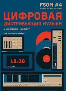 FSOM возвращается с рассказом о цифровой дистрибьюции музыки
