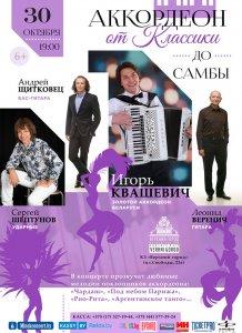 Концертная программа «Аккордеон от классики до самбы»