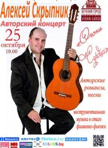 Авторский концерт «Огонь сердца»