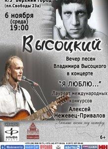 Вечер песен Владимира Высоцкого в концерте «Я люблю…»