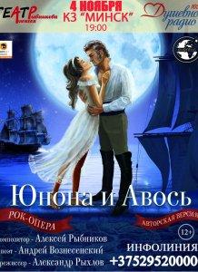 Рок-опера театра Алексея Рыбникова «Юно́на и Аво́сь»!