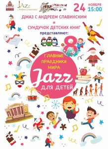 Джаз для детей. Главные праздники мира