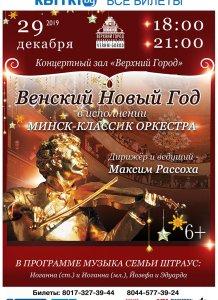Венский Новый год