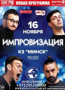 Шоу «Импровизация» возвращается в Минск!