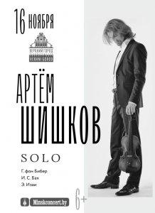 Артём Шишков. Скрипка SOLO