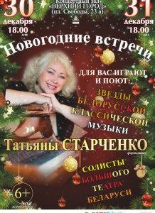 Новогодние встречи Татьяны Старченко