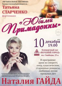 «Юбилей Примадонны» концерт Наталии Гайды