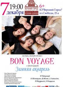 Музыкальный проект BON VOYAGE «Зимняя акварель»