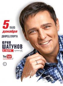 Юрий Шатунов!