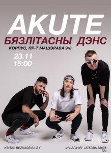 AKUTE выступят в Минске с новой программой «Бязлітасны дэнс»