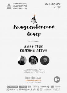 Рождественский вечер с BlackWhiteJazz Джаз-трио Евгении Летун