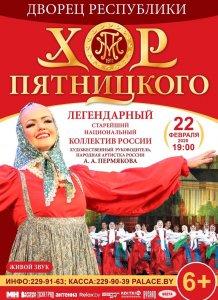 Во Дворце Республики выступит хор с вековой историей!