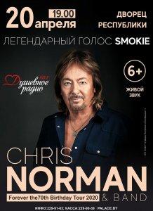 Крис Норман выступит с юбилейным концертом в Минске!