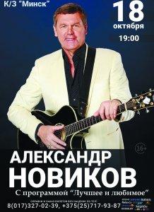 Александр Новиков с программой «Лучшее и Любимое»
