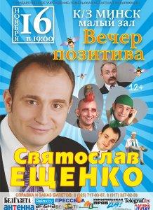 Юмористический концерт Святослава Ещенко