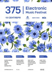 375 Electroniс Music Festival