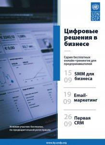 Бесплатные онлайн-тренинги по цифровым решениям в бизнесе
