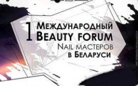 1 Международный beauty forum Nail в Минске