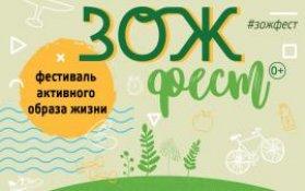 «ЗОЖ-фест» пройдет  в Минске
