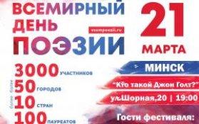 Впервые в Минске - «Всемирный День Поэзии»