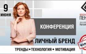 Первая конференция по личному брендингу состоится в Минске в начале июня