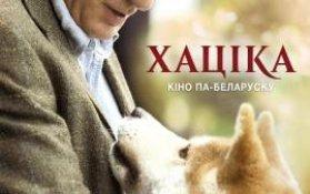 В Минске пройдет специальный показ фильма «Хатико: Самый верный друг»