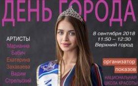 Минск - город красоты