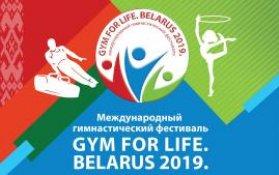 Международный гимнастический фестиваль пройдет в Минске