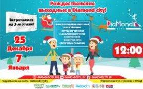 Анонс мероприятий «Рождественские выходные в Diamod city»
