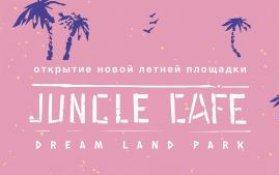 Открытие новой летней площадки в Dream Land