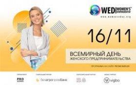 Минск. Всемирный день женского предпринимательства