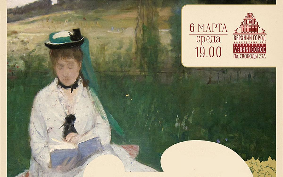 """Музыкально-художественный концерт """"Цветные сны: Женщины в искусстве"""""""