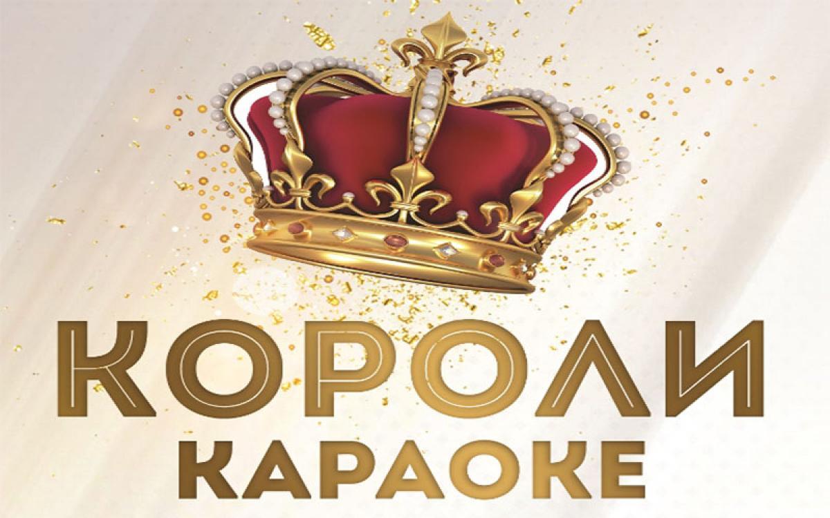 Короли Караоке