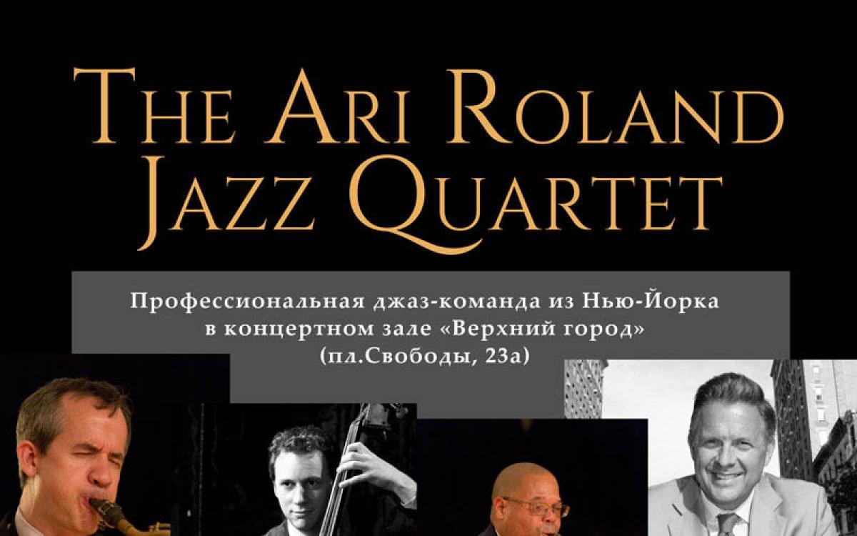 Джаз-квартет Ари Роланда (США)