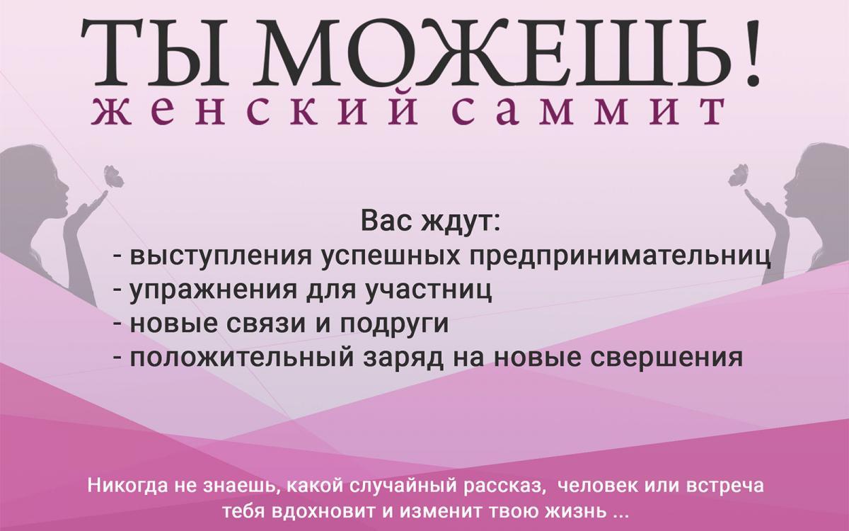Женский саммит «Ты можешь!» - вдохновляйся, преодолевай, действуй!