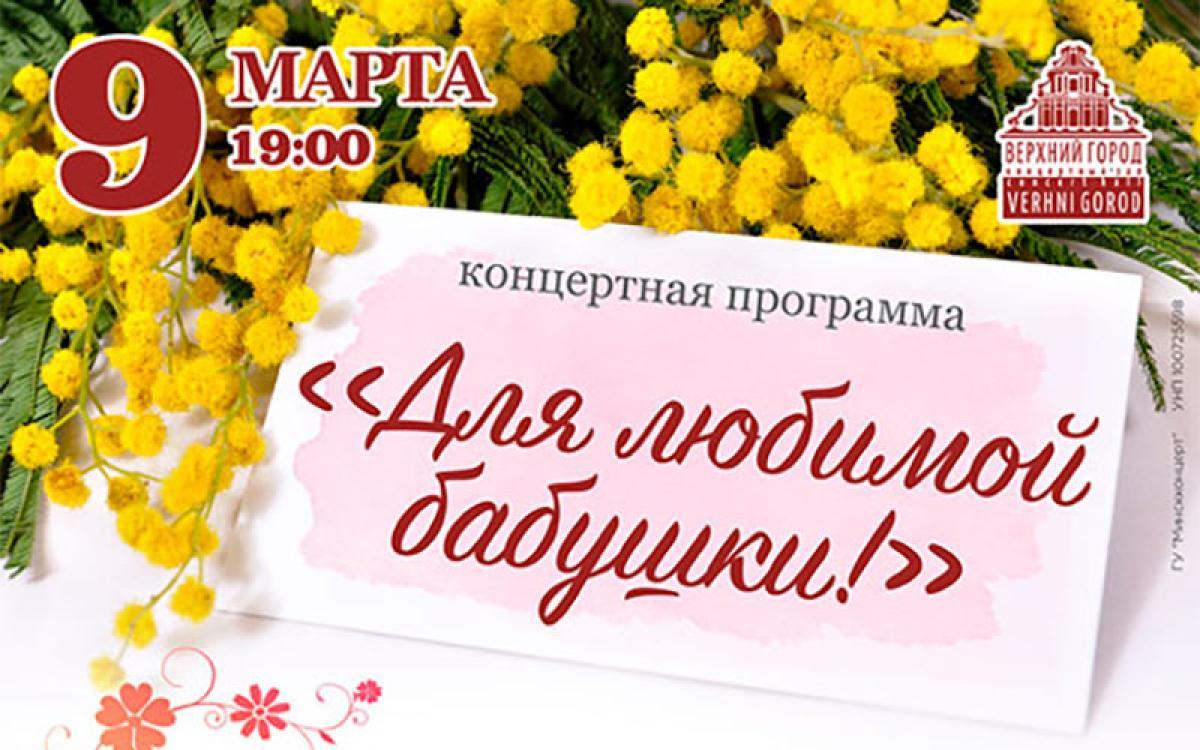Праздничная программа «Для любимой бабушки»