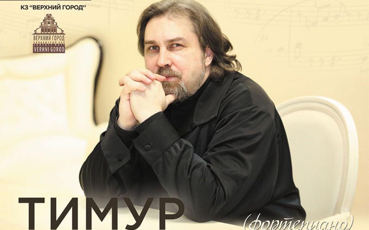 «Концерт на бис» Тимур Сергееня (фортепиано)