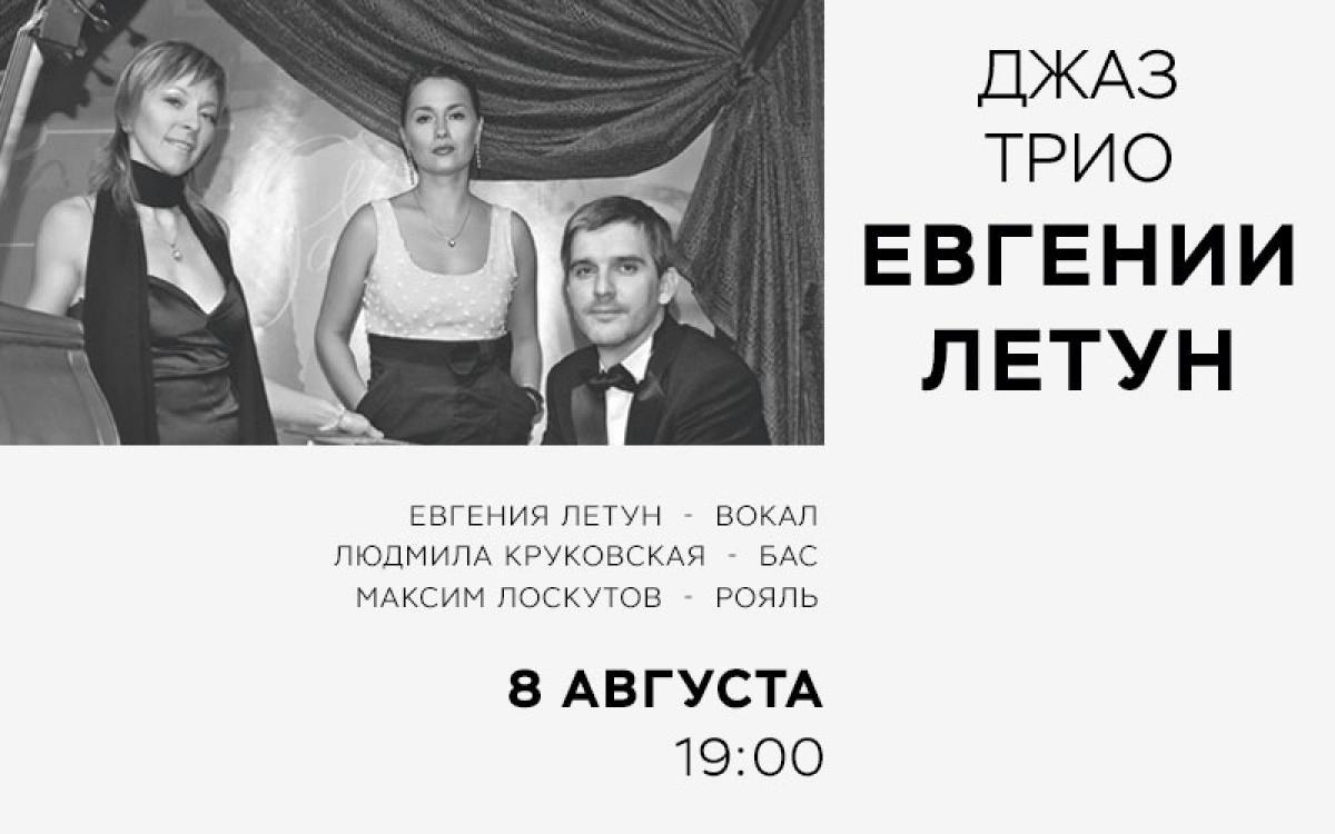 «Джаз-трио» Евгении Летун