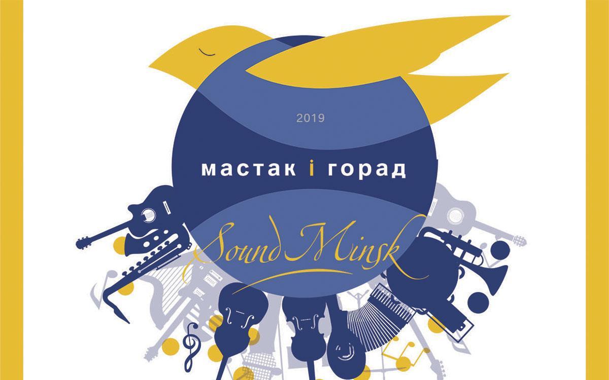 Sound Minsk