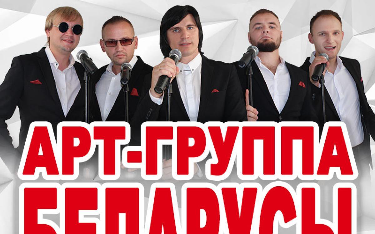 Концерт арт-группы «Беларусы»