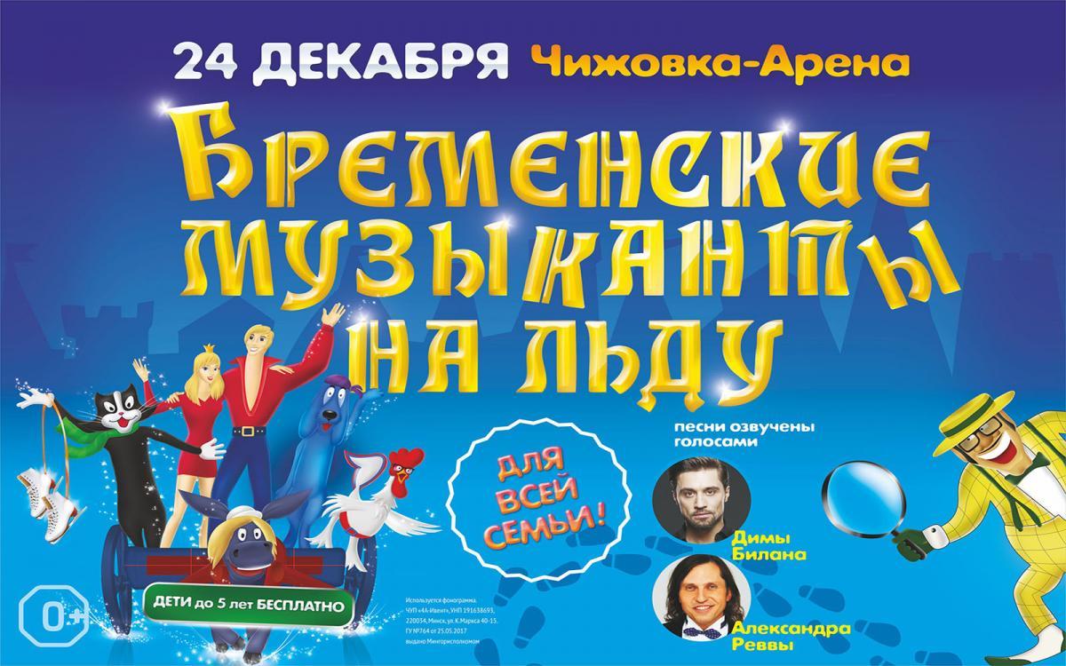 Бременские Музыканты На Льду Екатеринбург