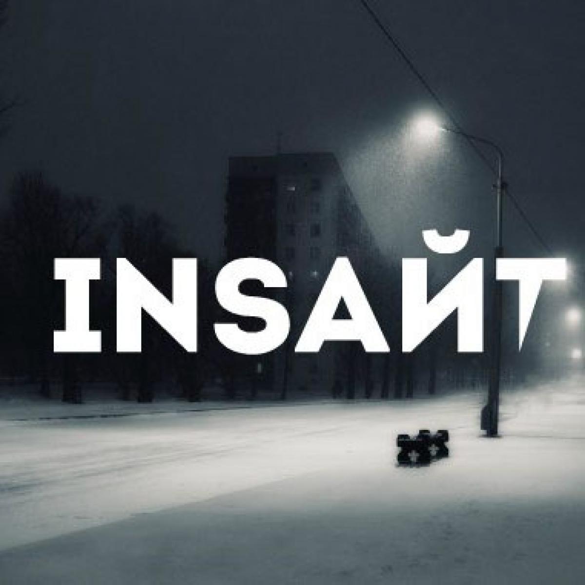 INSAЙТ